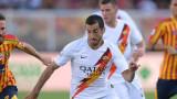 Хенрих Мхитарян вече е футболист на Рома