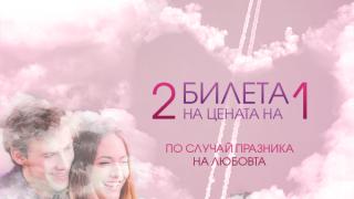 """""""България ер"""" дава втори безплатен билет, ако резервирате до края на месеца"""