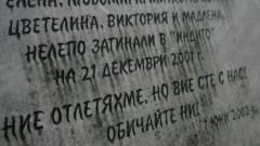 """17 г. от трагедията пред дискотека """"Индиго"""", в която загинаха 7 деца"""