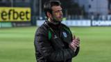 Росен Кирилов: Поздравления за Кацарев, но ние бяхме по-добрият отбор