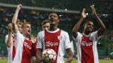 Спортинг (Лисабон) - Аякс 1:5 в Шампионската лига