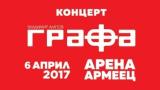 """Графа подготвя самостоятелен концерт в """"Арена Армеец"""""""
