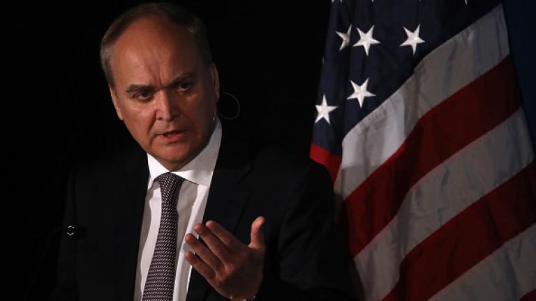 Руският посланик в САЩ напусна посолството във Вашингтон