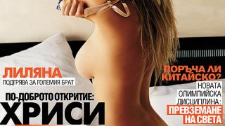 Много секси изненади в новия брой на FHM (галерия)