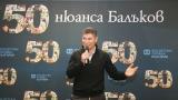 Бала: Най-добрата тройка за всички времена е Бобич-Елбер-Балъков