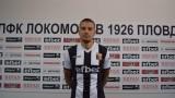 Защитник потвърди, че напуска  Локомотив (Пловдив)