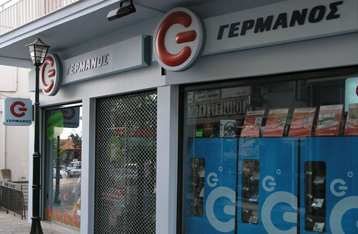 """Глобиха """"Германос"""" за подвеждаща реклама"""
