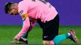Меси покани на гости всички футболисти на Барселона