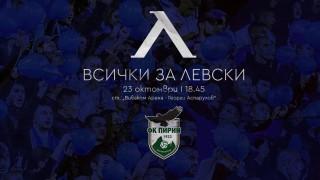 Официално: Левски пусна виртуалните билети за мача с Пирин (Благоевград)