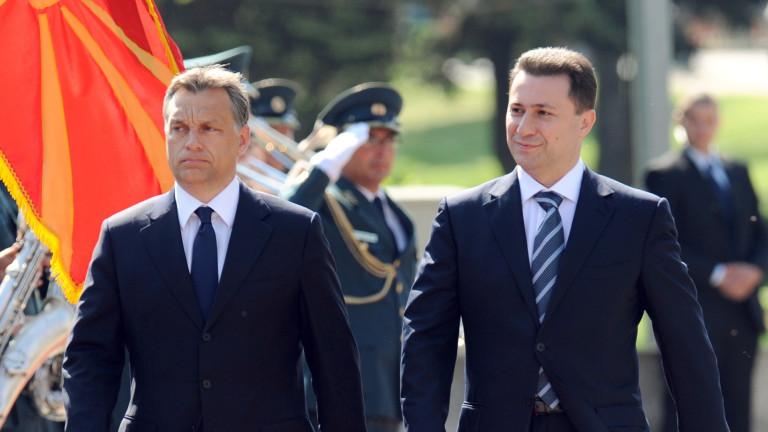 Сорос преследва Груевски, вярва Виктор Орбан
