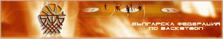 Дискусионна стая - Баскетбол