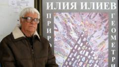 """Галерия """"Академия"""" представя майстора на мозаечното изкуство Илия Илиев"""