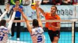 Волейболистите на Холандия победиха веднъж и два пъти загубиха от Словения
