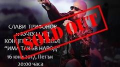 Тръгна черната борса за концерта на Слави Трифонов