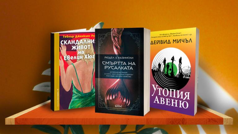 3 + 3 книги за уикенда
