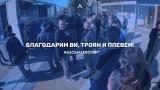 """Десетки левскари се включиха в кампанията """"Аз съм Левски"""""""