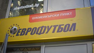 """""""Еврофутбол"""" обвинява Комисията по хазарта в злоупотреба с власт"""