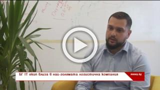 Как българи изградиха ключово IT решение за DHL