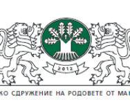 Учредиха Българско сдружение на родове от Македония