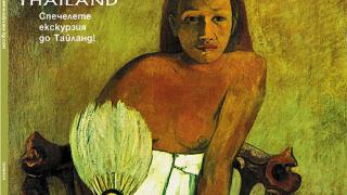 От Френска Полинезия през Дания до Варна