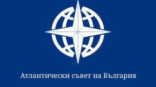 Атлантическият съвет: Хибридната война срещу България вече се води