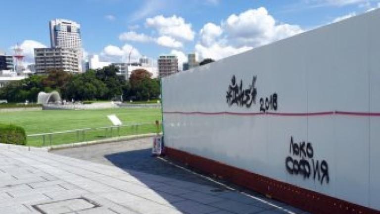 Локомотив (Сф) осъди вандалската проява в Хирошима