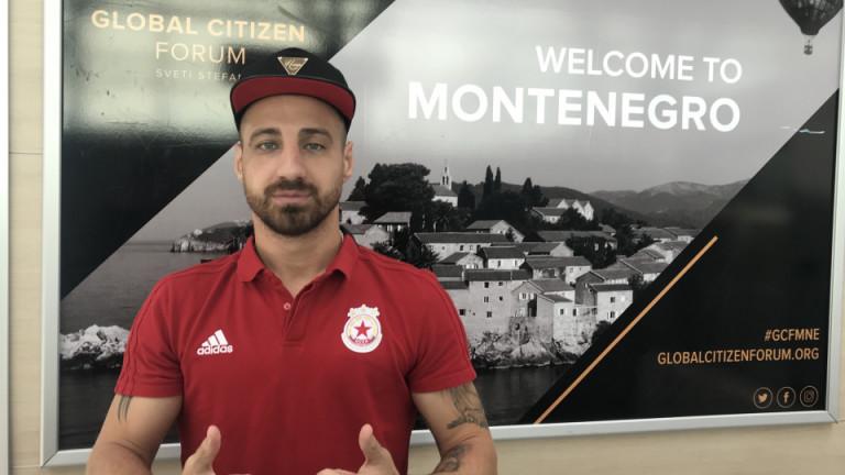 Делегацията на ЦСКА пристигна в черногорската столица Подгорица, където утре