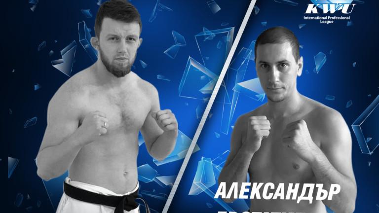 Александър Евстатиев продължава усилената си подготовка за SENSHI