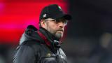 Юрген Клоп: Трябва да намерим верния път към успеха срещу Байерн