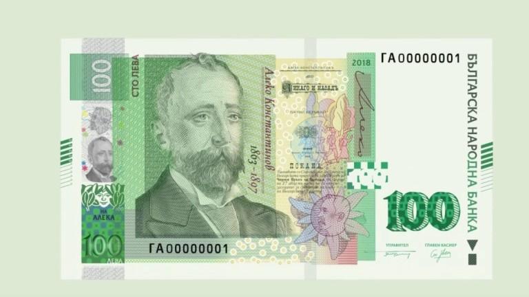 Снимка: БНБ пусна нова банкнота от 100 лева