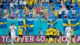 Швеция излъга Словакия с дузпа