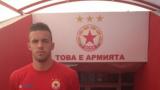 Мишо Иванов идва в ЦСКА