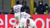 Интер - Реал (Мадрид) 0:1 в Шампионската лига