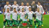 България се изкачи с едно място в ранглистата на ФИФА
