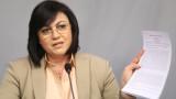 Нинова призова за общ фронт за честни избори, без значение партийна принадлежност