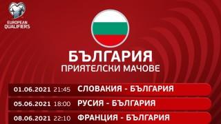 БФС потвърди контролите на националния отбор през юни