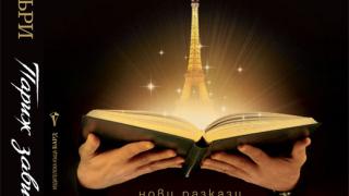 """""""Париж завинаги"""" (откъс)"""