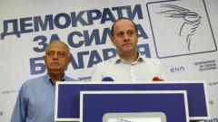 Борисов дестабилизира България, обяви ДСБ