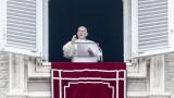 Ватиканът: Папа Франциск само настинал, няма коронавирус
