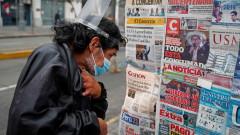 В Перу продавали легла в реанимацията на COVID болни