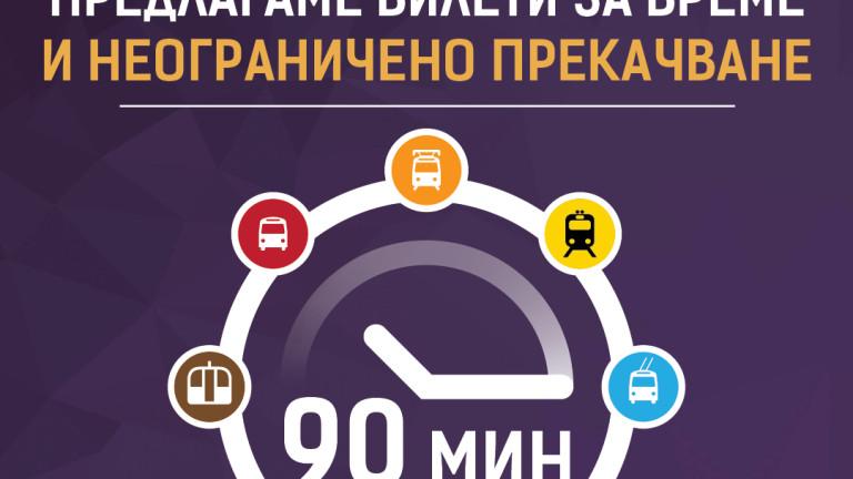 От гражданската организация Спаси София критикуват старта на новата билетна