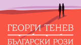 """Излиза романът """"Български рози"""" на Георги Тенев"""