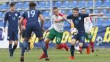 България U19 загуби с 0:1 от Англия U19