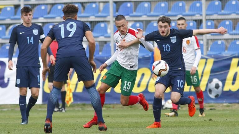 Англия спря устрема на юношеските национали на България