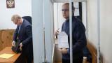 Русия осъди на 16 г. затвор американеца Пол Уилън за шпионаж
