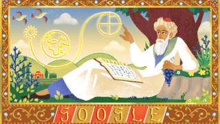 971 години от рождението на Омар Хаям