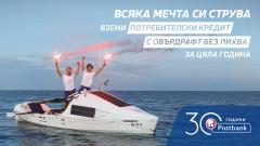 Максим и Стефан Иванови, прекосили Атлантическия океан с гребна лодка, са главни герои в новата кампания на Пощенска банка