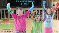 Облекчаване на процедурата за ТЕЛК искат родители на деца с Даун