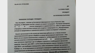 Пламен Бобоков лобирал пред Узунов за помилване на осъден в Румъния