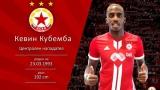 Официално от ЦСКА-София: Кевин Кубемба подписа за 2,5 години